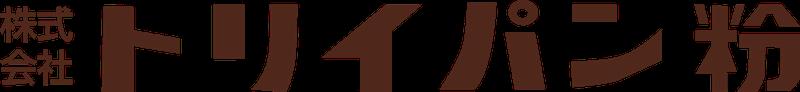 株式会社 トリイパン粉